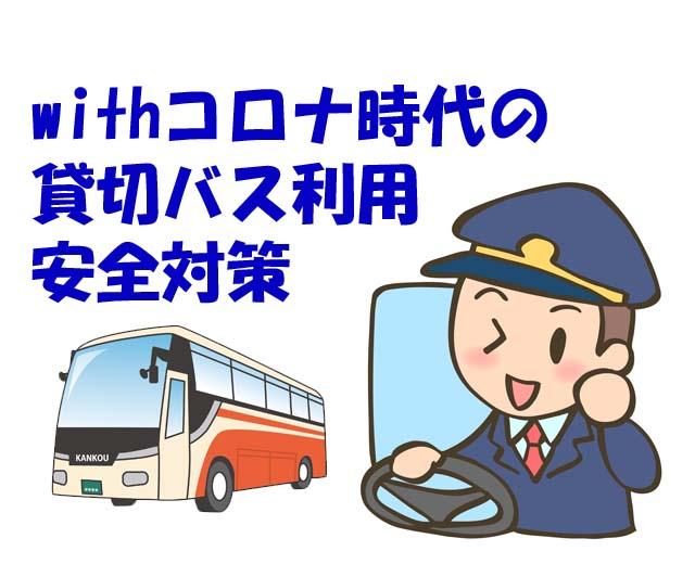 貸切バスの新型コロナウイルス対応についてバス旅行をお楽しみいただくために